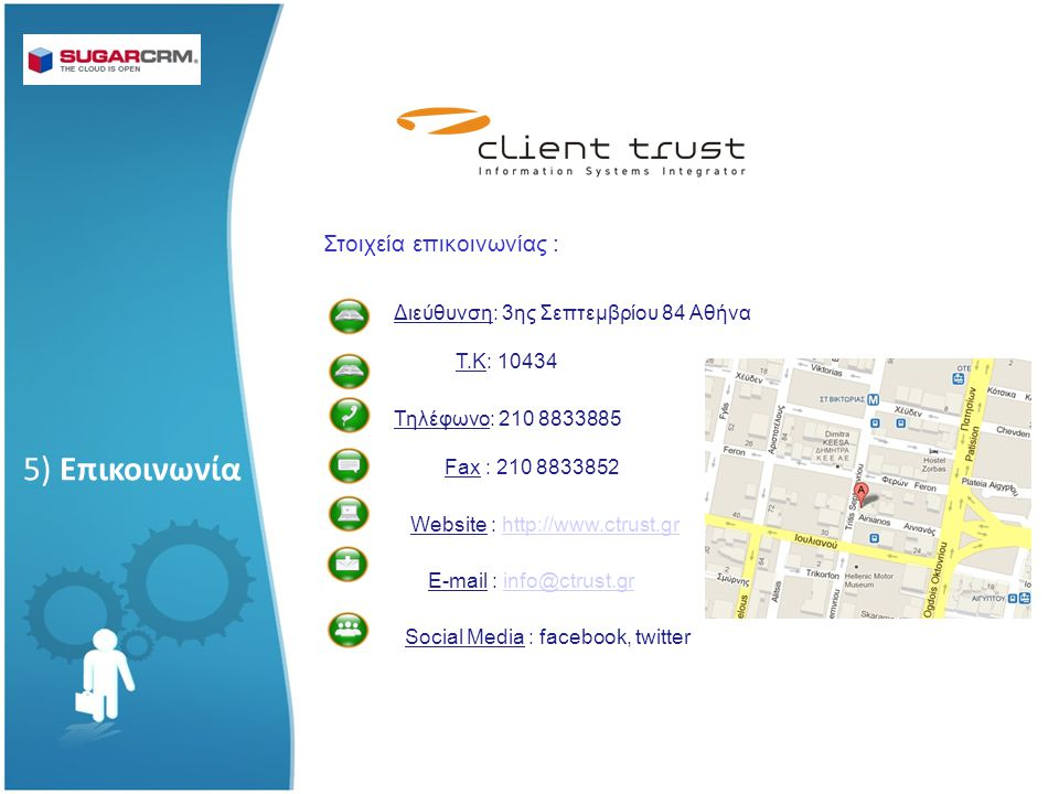 5) Επικοινωνία Στοιχεία επικοινωνίας : Διεύθυνση: 3ης Σεπτεμβρίου 84 Αθήνα Τ.Κ: 10434 Τηλέφωνο: 210 8833885 Fax : 210 8833852 Website : http://www.ctrust.grhttp://www.ctrust.gr E-mail : info@ctrust.grinfo@ctrust.gr Social Media : facebook, twitter