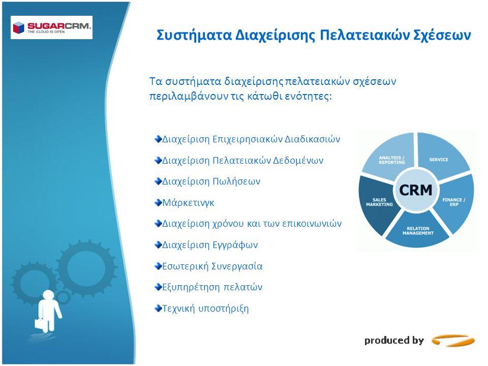 Διαχείριση Επιχειρησιακών Διαδικασιών Διαχείριση Πελατειακών Δεδομένων Διαχείριση Πωλήσεων Μάρκετινγκ Διαχείριση χρόνου και των επικοινωνιών Διαχείριση Εγγράφων Εσωτερική Συνεργασία Εξυπηρέτηση πελατών Τεχνική υποστήριξη Τα συστήματα διαχείρισης πελατειακών σχέσεων περιλαμβάνουν τις κάτωθι ενότητες: Συστήματα Διαχείρισης Πελατειακών Σχέσεων