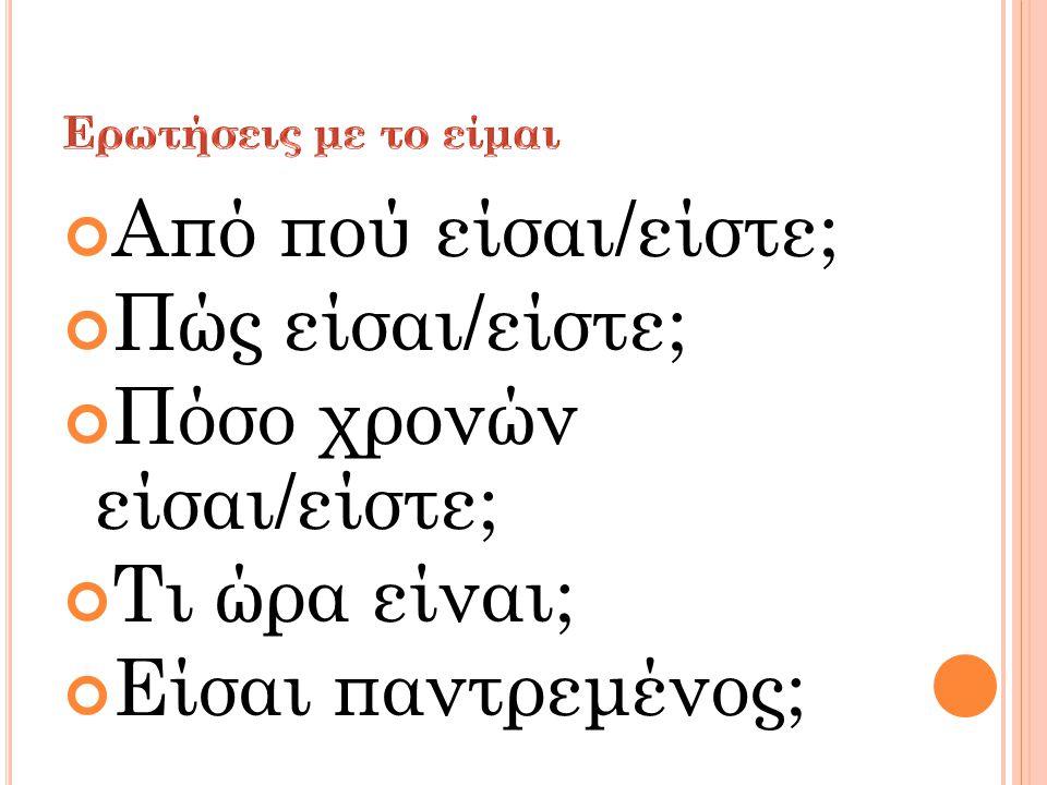 Ενικός (Singular) Πληθυντικός (Plural) What do you notice if you compare έχω to κάνω? The ending is the same for verbs ending in –ω