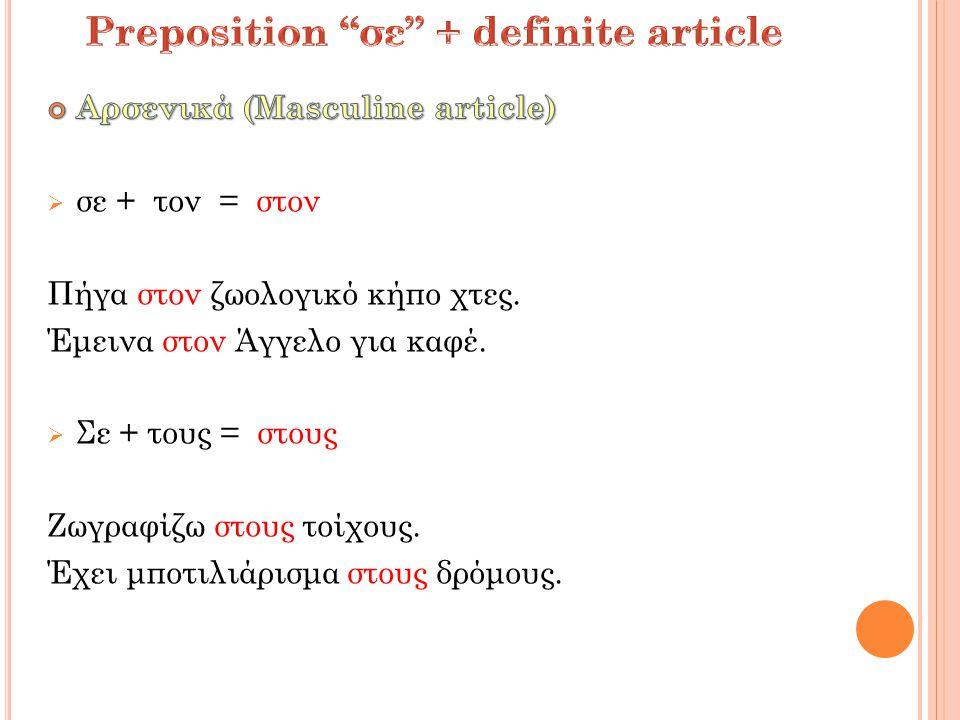 Ενικός (Singular) Πληθυντικός (Plural) The Future Continuous is used in Greek to refer to an action which will take place in the future as part of a h