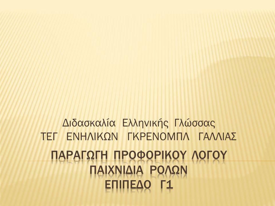 Διδασκαλία Ελληνικής Γλώσσας ΤΕΓ ΕΝΗΛΙΚΩΝ ΓΚΡΕΝΟΜΠΛ ΓΑΛΛΙΑΣ