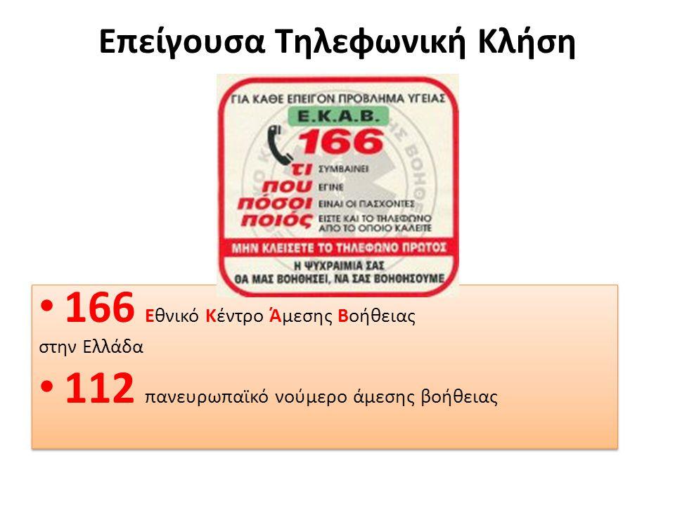Επείγουσα Τηλεφωνική Κλήση • 166 Εθνικό Κέντρο Άμεσης Βοήθειας στην Ελλάδα • 112 πανευρωπαϊκό νούμερο άμεσης βοήθειας • 166 Εθνικό Κέντρο Άμεσης Βοήθε