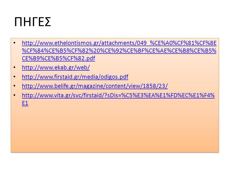 ΠΗΓΕΣ • http://www.ethelontismos.gr/attachments/049_%CE%A0%CF%81%CF%8E %CF%84%CE%B5%CF%82%20%CE%92%CE%BF%CE%AE%CE%B8%CE%B5% CE%B9%CE%B5%CF%82.pdf http