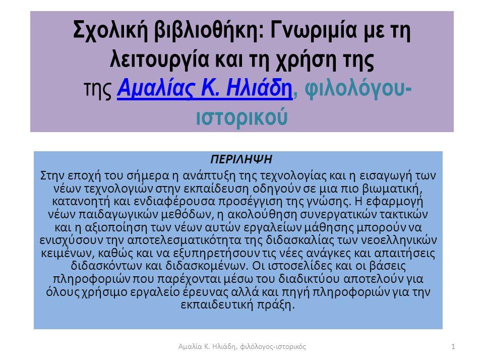 Αμαλία Κ.Ηλιάδη, φιλόλογος-ιστορικός11 •Εκπαίδευση του προσωπικού.