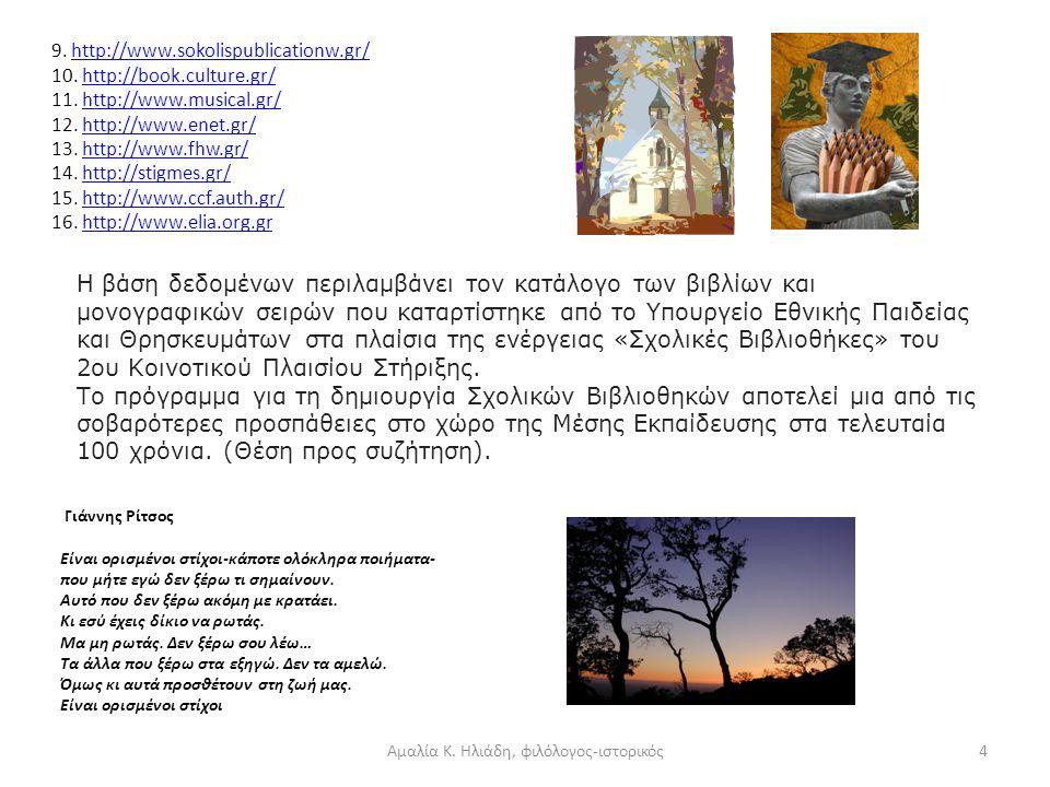 Αμαλία Κ.Ηλιάδη, φιλόλογος-ιστορικός4 9. http://www.sokolispublicationw.gr/ 10.