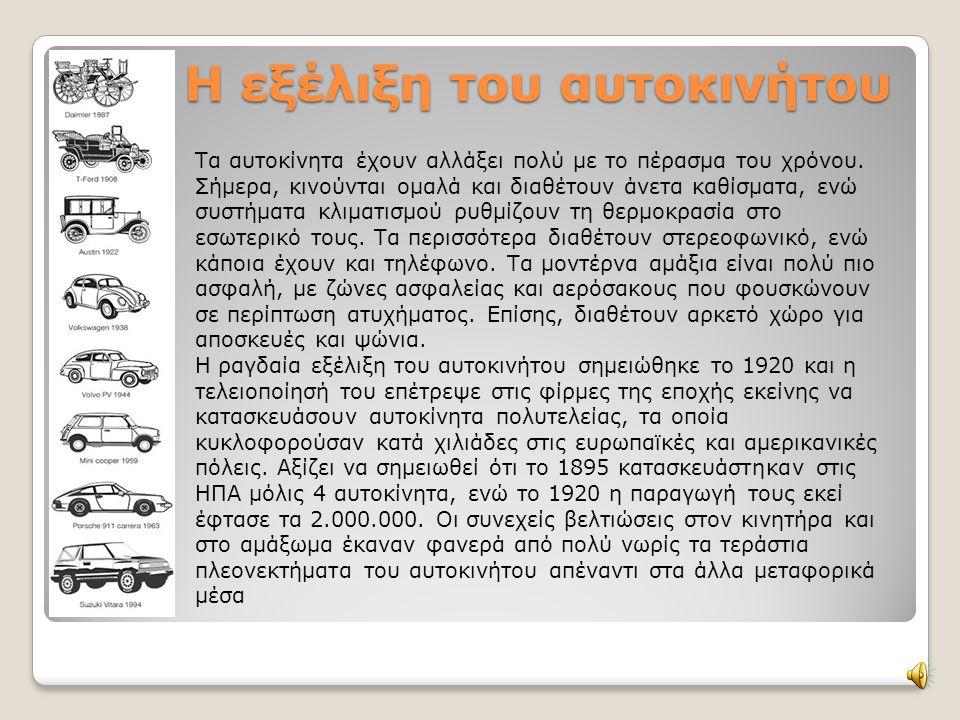 Τα πρώτα αυτοκίνητα  Τα πρώτα αυτοκίνητα κατασκευάστηκαν πριν 100 και πλέον χρόνια. Στην αρχή κινούνταν πολύ αργά σε δρόμους που περιορίζονταν για άμ