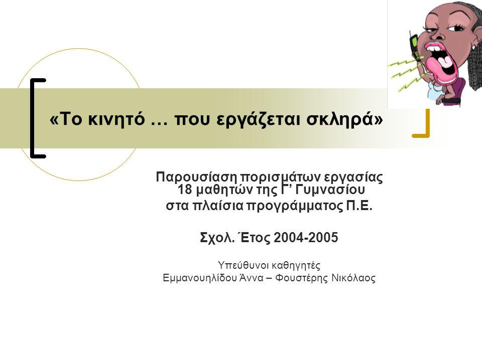 «Το κινητό … που εργάζεται σκληρά» Παρουσίαση πορισμάτων εργασίας 18 μαθητών της Γ' Γυμνασίου στα πλαίσια προγράμματος Π.Ε.