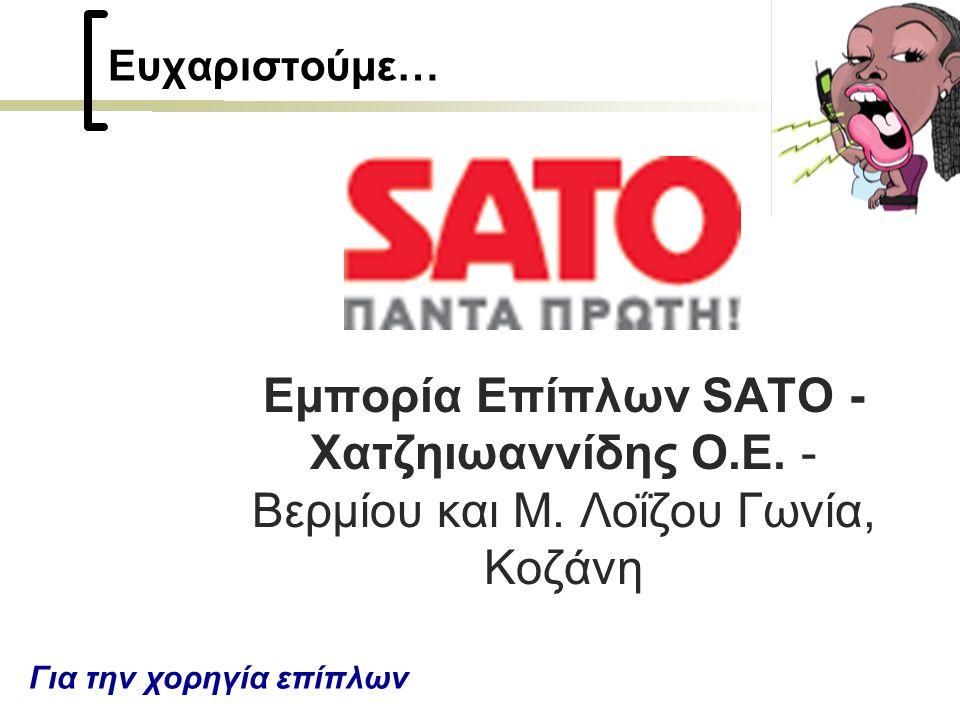 Ευχαριστούμε… Εμπορία Επίπλων SATO - Χατζηιωαννίδης Ο.Ε.