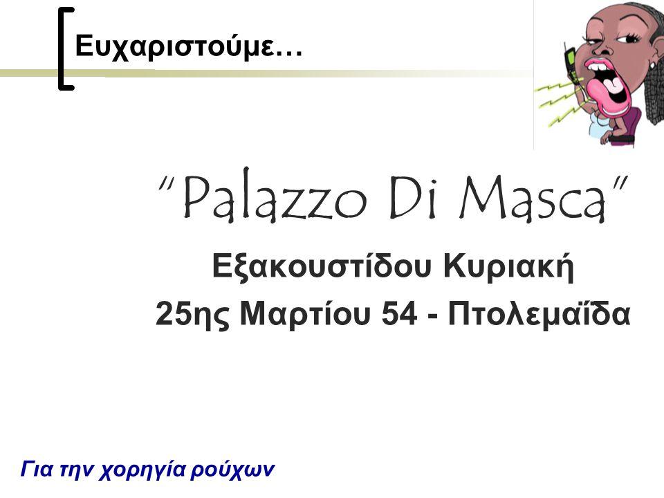 Ευχαριστούμε… Palazzo Di Masca Εξακουστίδου Κυριακή 25ης Μαρτίου 54 - Πτολεμαΐδα Για την χορηγία ρούχων