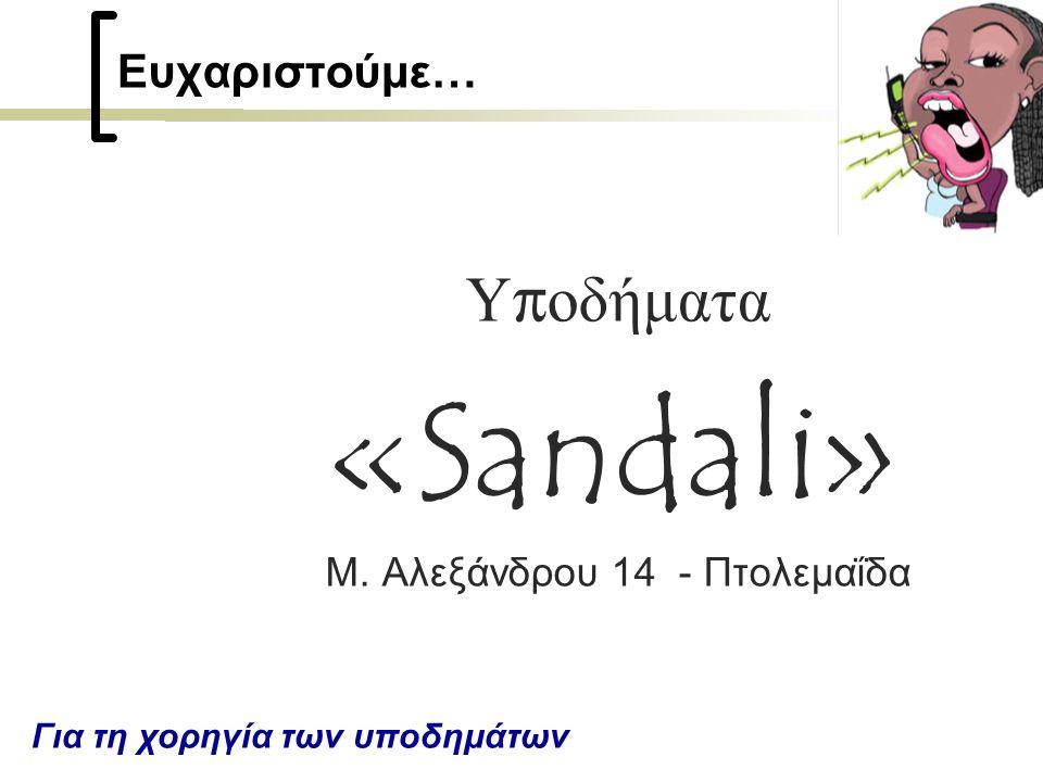 Ευχαριστούμε… Υποδήματα «Sandali» Μ. Αλεξάνδρου 14 - Πτολεμαΐδα Για τη χορηγία των υποδημάτων