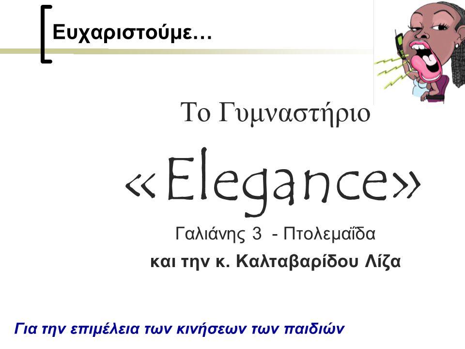 Ευχαριστούμε… Το Γυμναστήριο «Elegance» Γαλιάνης 3 - Πτολεμαΐδα και την κ.