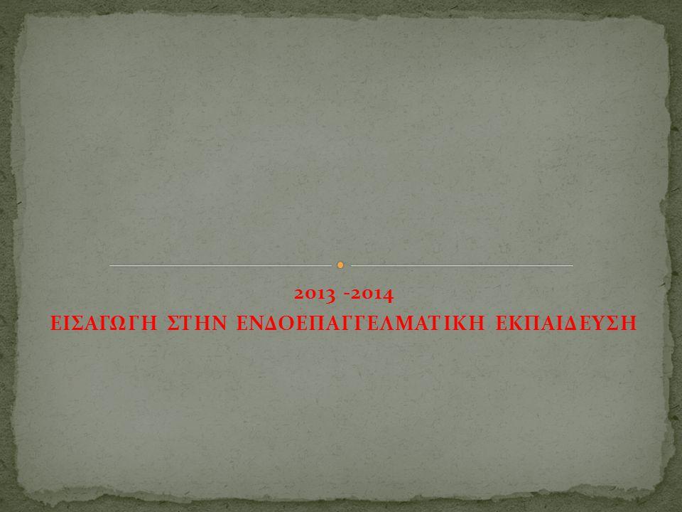 2013 -2014 ΕΙΣΑΓΩΓΗ ΣΤΗΝ ΕΝΔΟΕΠΑΓΓΕΛΜΑΤΙΚΗ ΕΚΠΑΙΔΕΥΣΗ