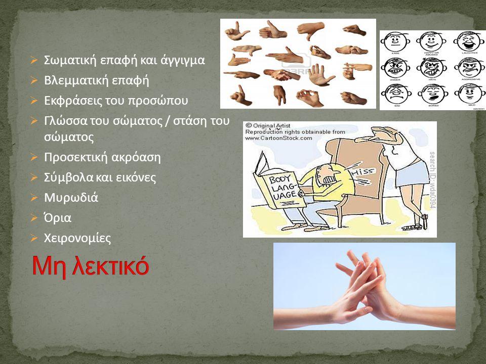  Σωματική επαφή και άγγιγμα  Βλεμματική επαφή  Εκφράσεις του προσώπου  Γλώσσα του σώματος / στάση του σώματος  Προσεκτική ακρόαση  Σύμβολα και εικόνες  Μυρωδιά  Όρια  Χειρονομίες