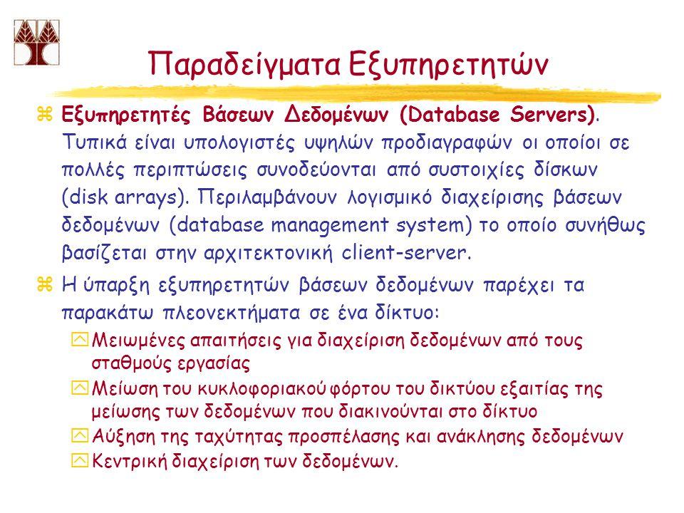Παραδείγματα Εξυπηρετητών zΕξυπηρετητές Βάσεων Δεδομένων (Database Servers). Τυπικά είναι υπολογιστές υψηλών προδιαγραφών οι οποίοι σε πολλές περιπτώσ