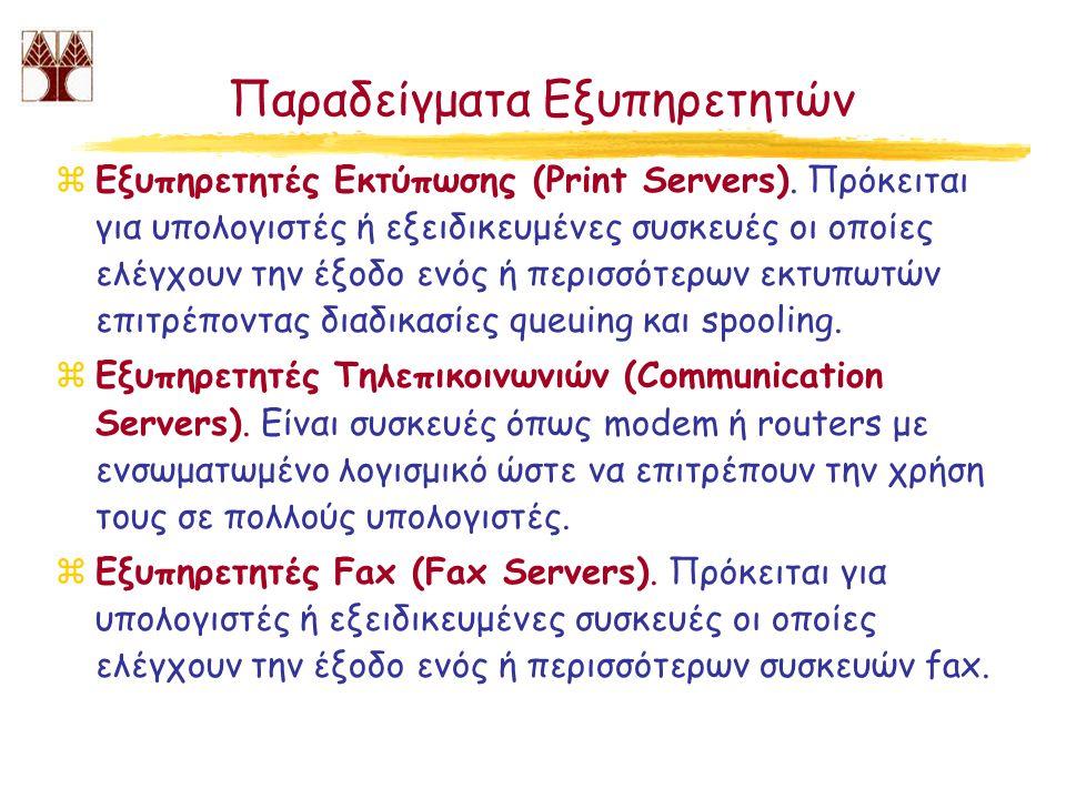 Παραδείγματα Εξυπηρετητών zΕξυπηρετητές Εκτύπωσης (Print Servers). Πρόκειται για υπολογιστές ή εξειδικευμένες συσκευές οι οποίες ελέγχουν την έξοδο εν