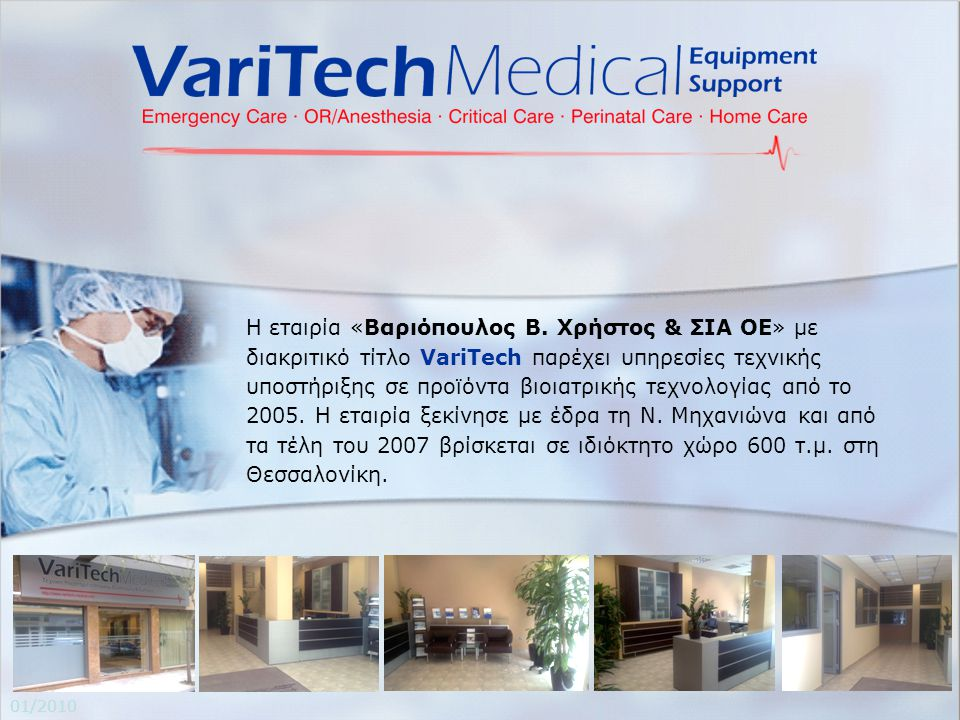 VariTech has been certified according to the standard ISO 9001:2000 and the Ministirial Decision No.