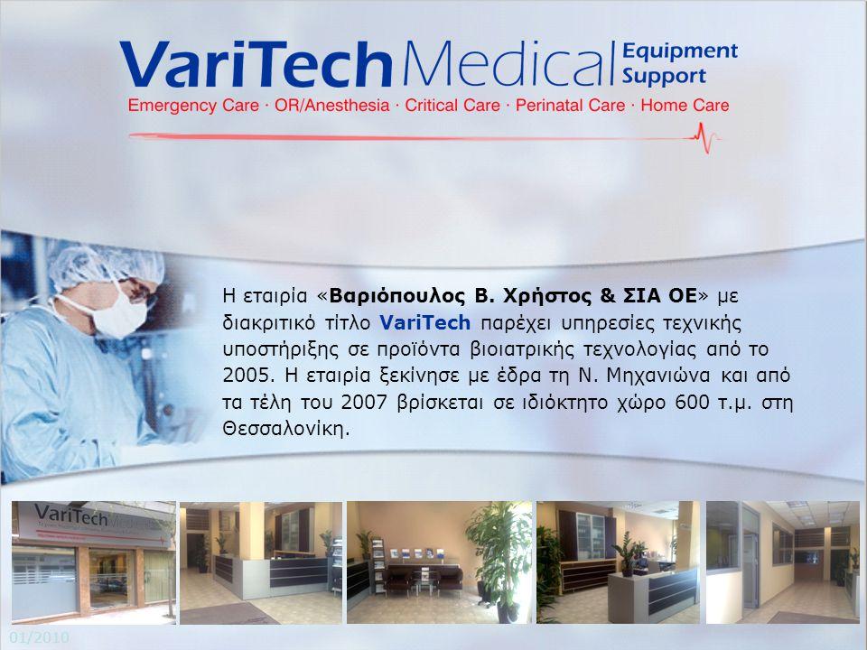 Η εταιρία «Βαριόπουλος Β. Χρήστος & ΣΙΑ ΟΕ» με διακριτικό τίτλο VariTech παρέχει υπηρεσίες τεχνικής υποστήριξης σε προϊόντα βιοιατρικής τεχνολογίας απ
