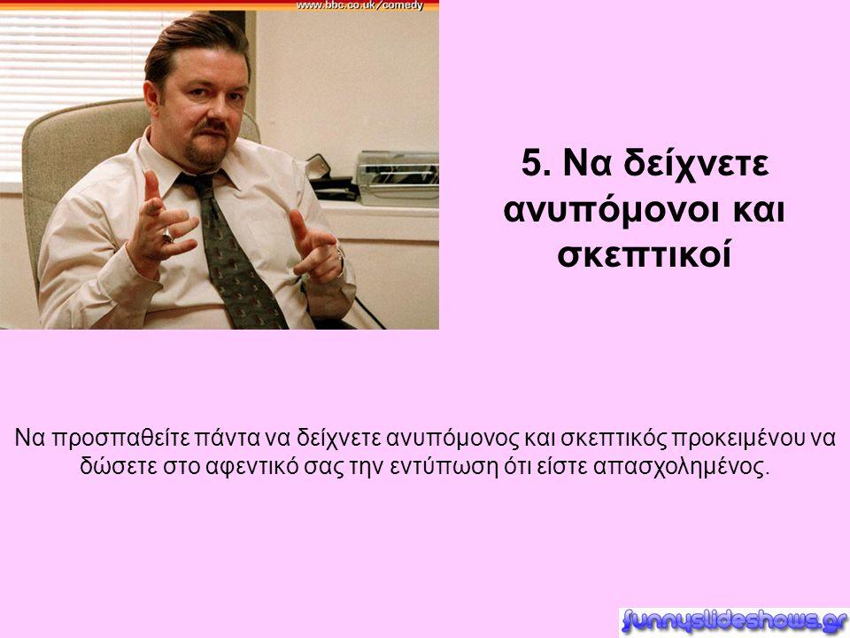 4. Χρησιμοποιήστε τηλεφωνητή Ποτέ μην απαντάτε στα τηλεφωνήματα συναδέλφων.
