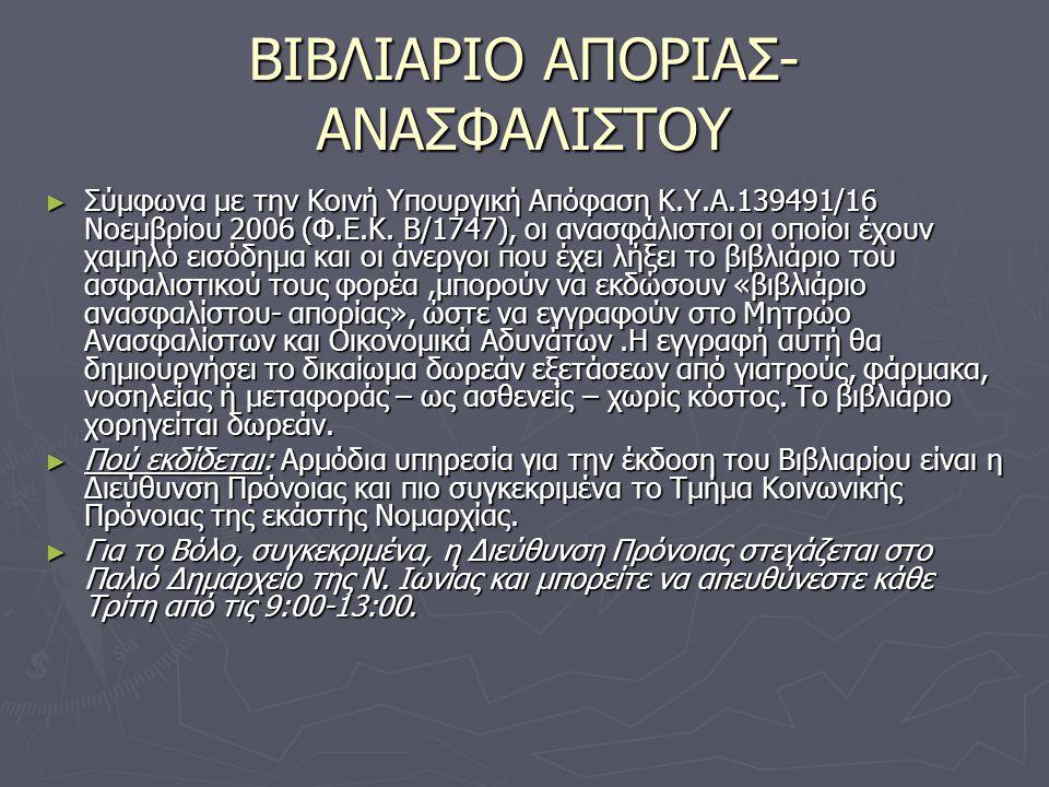ΒΙΒΛΙΑΡΙΟ ΑΠΟΡΙΑΣ- ΑΝΑΣΦΑΛΙΣΤΟΥ ► Σύμφωνα με την Κοινή Υπουργική Απόφαση Κ.Υ.Α.139491/16 Νοεμβρίου 2006 (Φ.Ε.Κ. Β/1747), οι ανασφάλιστοι οι οποίοι έχο
