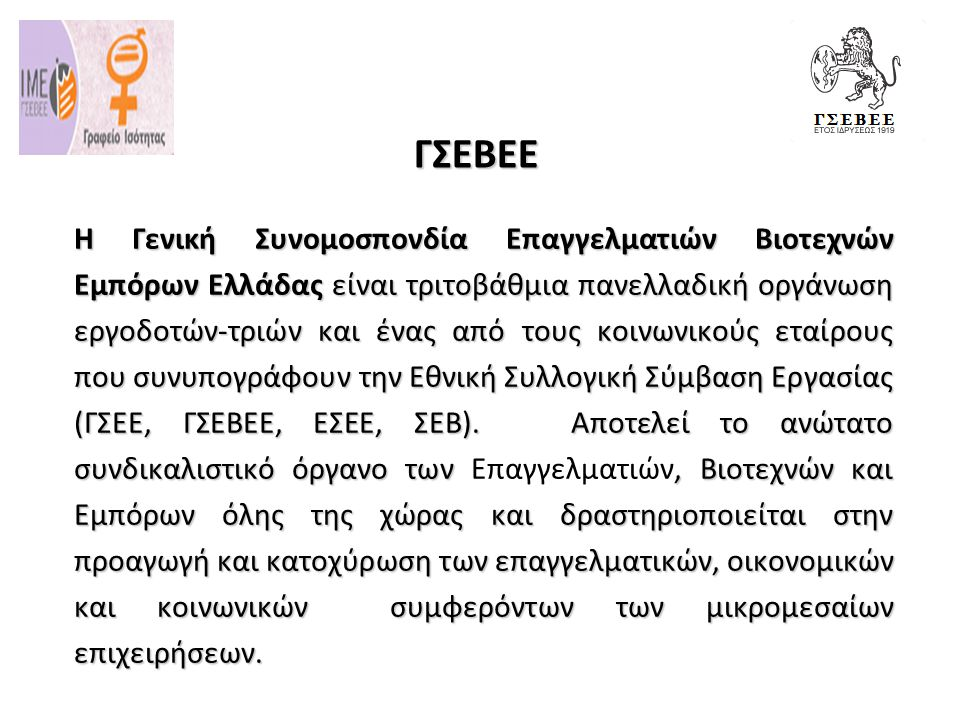 ΓΣΕΒΕΕ Η Γενική Συνομοσπονδία Επαγγελματιών Βιοτεχνών Εμπόρων Ελλάδας είναι τριτοβάθμια πανελλαδική οργάνωση εργοδοτών-τριών και ένας από τους κοινωνικούς εταίρους που συνυπογράφουν την Εθνική Συλλογική Σύμβαση Εργασίας (ΓΣΕΕ, ΓΣΕΒΕΕ, ΕΣΕΕ, ΣΕΒ).