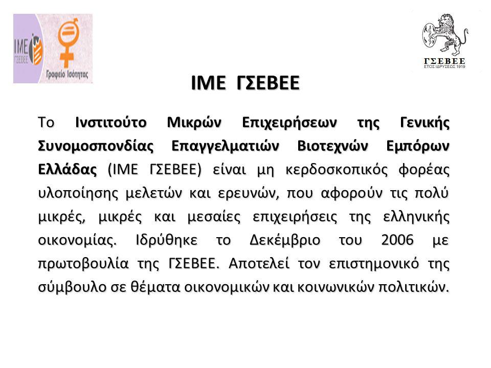 ΙΜΕ ΓΣΕΒΕΕ Το Ινστιτούτο Μικρών Επιχειρήσεων της Γενικής Συνομοσπονδίας Επαγγελματιών Βιοτεχνών Εμπόρων Ελλάδας (ΙΜΕ ΓΣΕΒΕΕ) είναι μη κερδοσκοπικός φορέας υλοποίησης μελετών και ερευνών, που αφορούν τις πολύ μικρές, μικρές και μεσαίες επιχειρήσεις της ελληνικής οικονομίας.