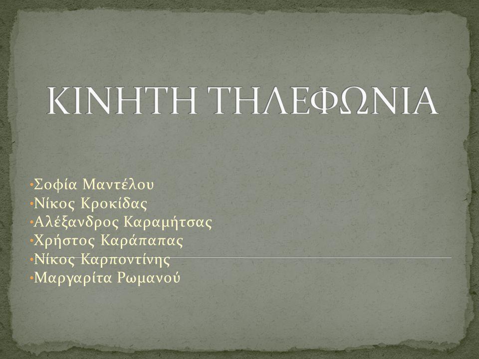 • Σοφία Μαντέλου • Νίκος Κροκίδας • Αλέξανδρος Καραμήτσας • Χρήστος Καράπαπας • Νίκος Καρποντίνης • Μαργαρίτα Ρωμανού