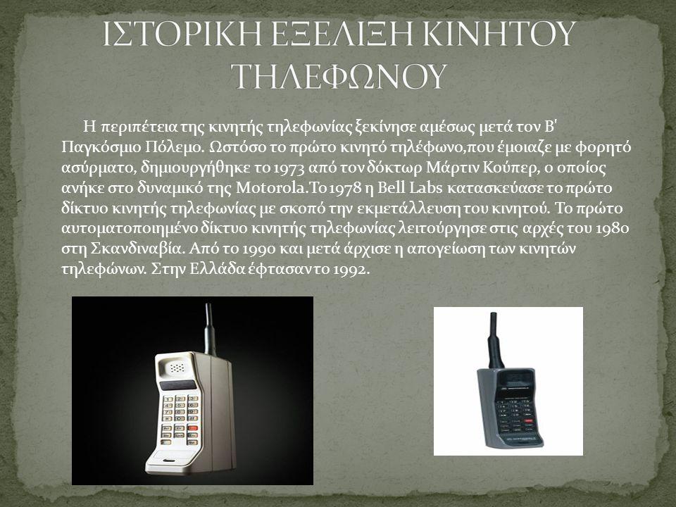 Η περιπέτεια της κινητής τηλεφωνίας ξεκίνησε αμέσως μετά τον Β Παγκόσμιο Πόλεμο.