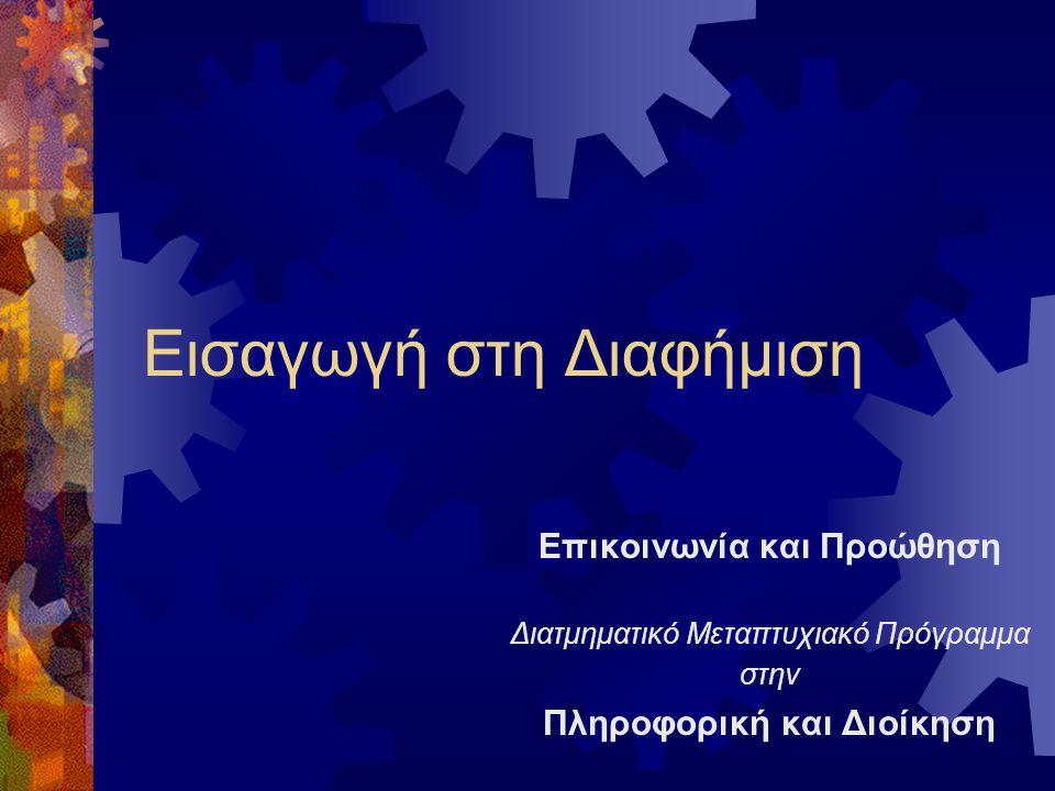 Εισαγωγή στη Διαφήμιση Επικοινωνία και Προώθηση Διατμηματικό Μεταπτυχιακό Πρόγραμμα στην Πληροφορική και Διοίκηση