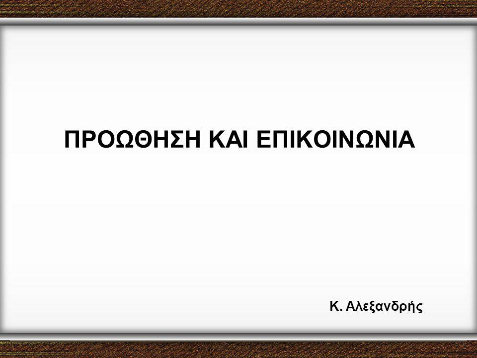 ΠΡΟΩΘΗΣΗ ΚΑΙ ΕΠΙΚΟΙΝΩΝΙΑ Κ. Αλεξανδρής