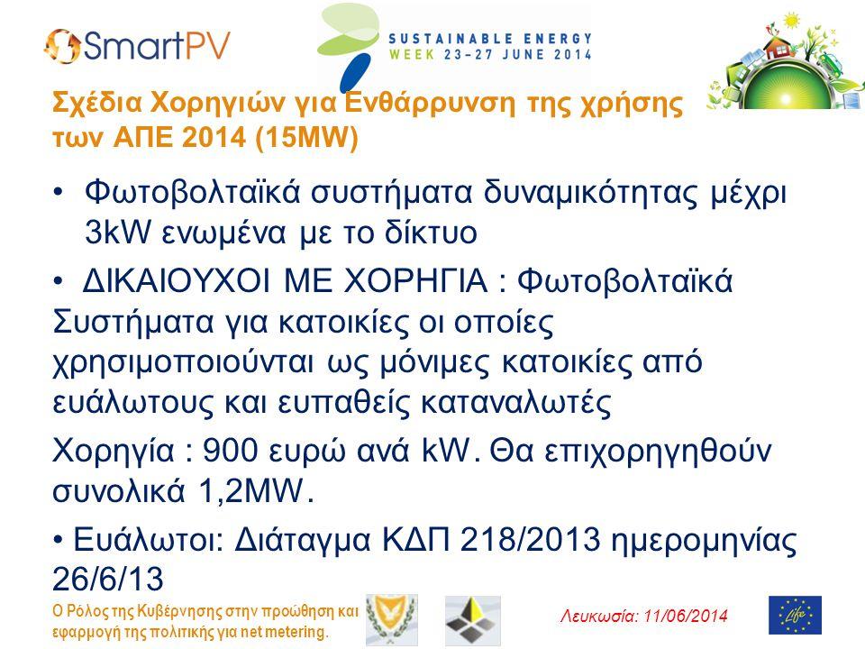 Λευκωσία: 11/06/2014 O Ρόλος της Κυβέρνησης στην προώθηση και εφαρμογή της πολιτικής για net metering. Σχέδια Χορηγιών για Ενθάρρυνση της χρήσης των Α