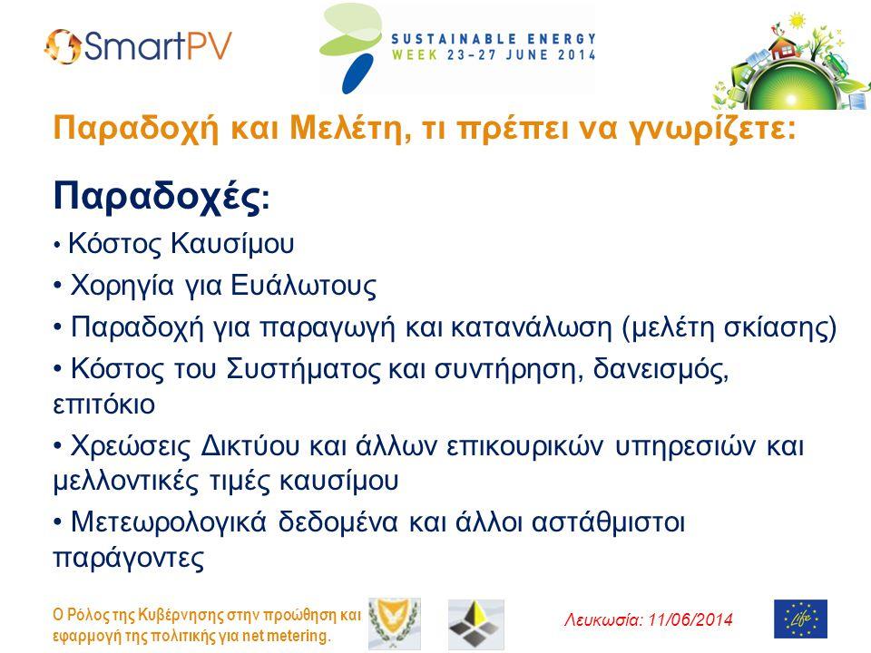 Λευκωσία: 11/06/2014 O Ρόλος της Κυβέρνησης στην προώθηση και εφαρμογή της πολιτικής για net metering. Παραδοχή και Μελέτη, τι πρέπει να γνωρίζετε: Πα