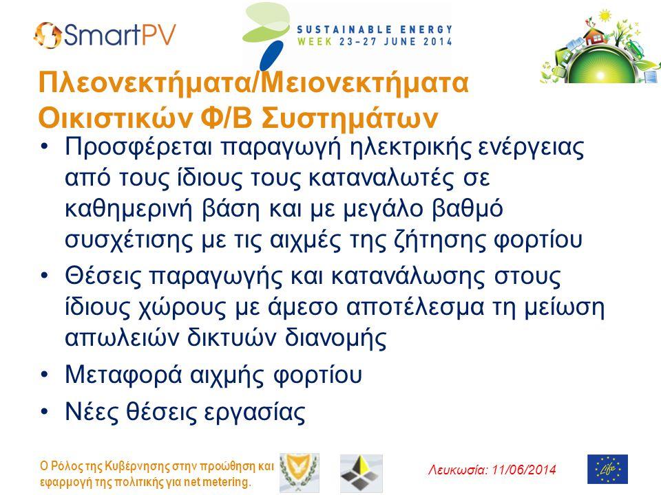Λευκωσία: 11/06/2014 O Ρόλος της Κυβέρνησης στην προώθηση και εφαρμογή της πολιτικής για net metering. Πλεονεκτήματα/Μειονεκτήματα Οικιστικών Φ/Β Συστ