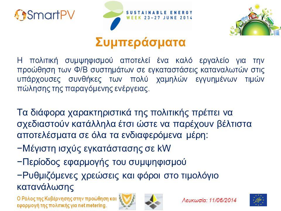 Λευκωσία: 11/06/2014 O Ρόλος της Κυβέρνησης στην προώθηση και εφαρμογή της πολιτικής για net metering. Συμπεράσματα Η πολιτική συμψηφισμού αποτελεί έν