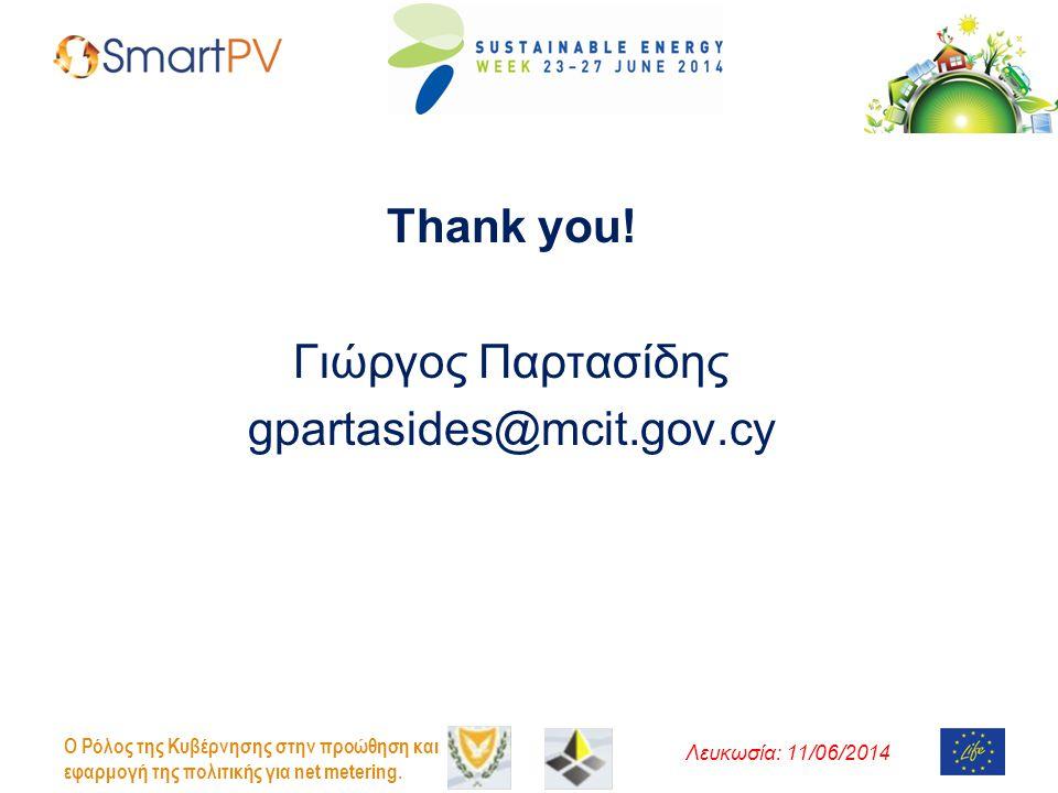 Λευκωσία: 11/06/2014 O Ρόλος της Κυβέρνησης στην προώθηση και εφαρμογή της πολιτικής για net metering. Thank you! Γιώργος Παρτασίδης gpartasides@mcit.