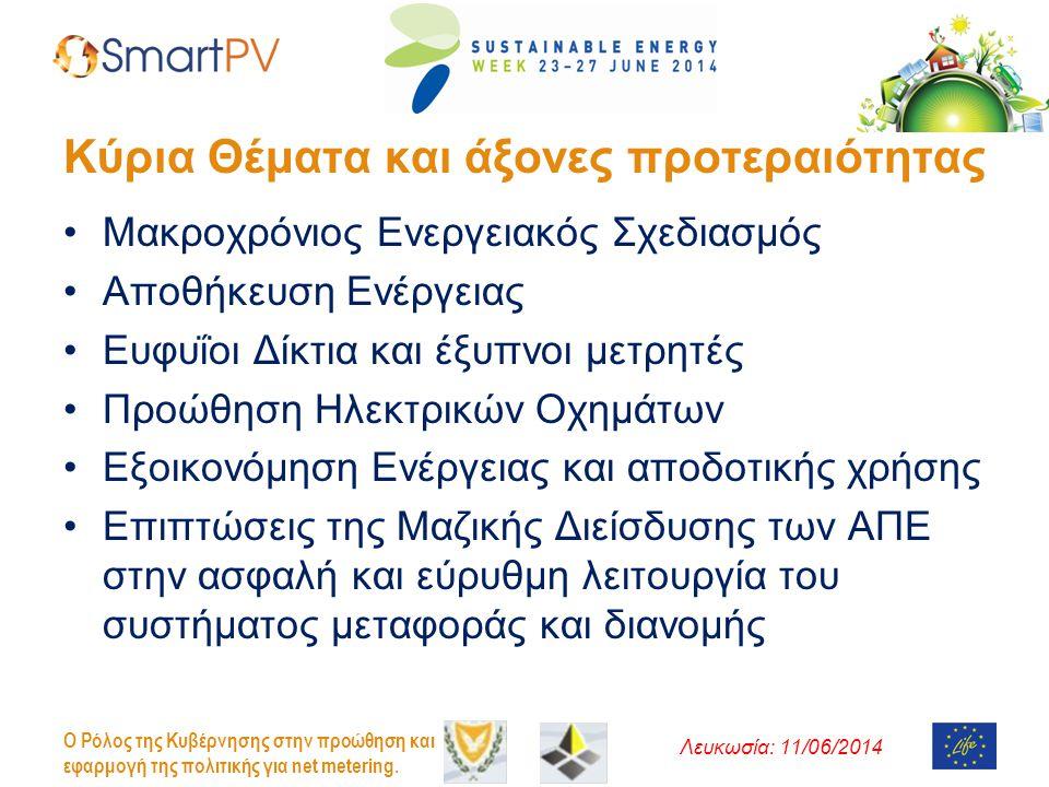 Λευκωσία: 11/06/2014 O Ρόλος της Κυβέρνησης στην προώθηση και εφαρμογή της πολιτικής για net metering. Κύρια Θέματα και άξονες προτεραιότητας •Μακροχρ