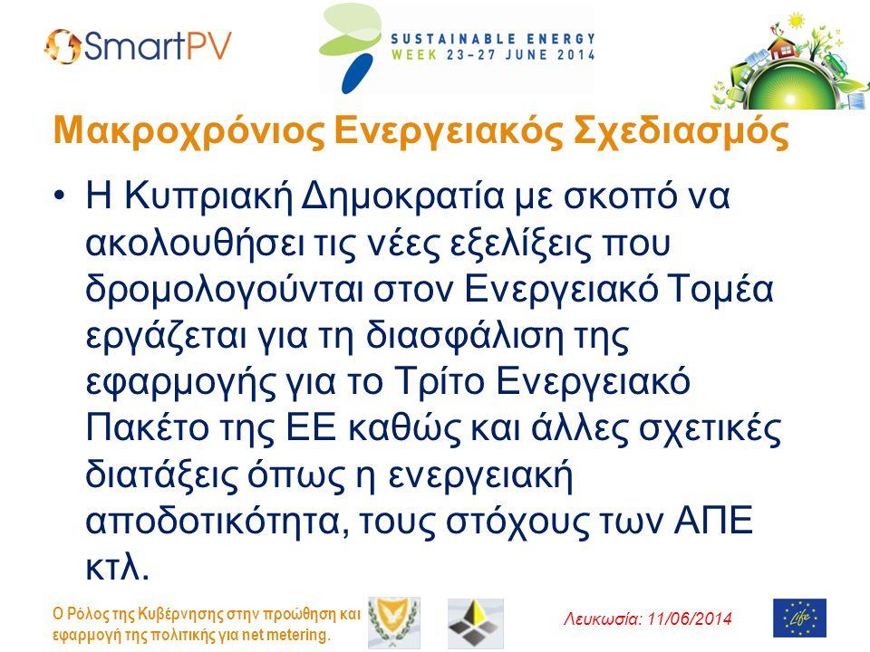 Λευκωσία: 11/06/2014 O Ρόλος της Κυβέρνησης στην προώθηση και εφαρμογή της πολιτικής για net metering. Μακροχρόνιος Ενεργειακός Σχεδιασμός •Η Κυπριακή