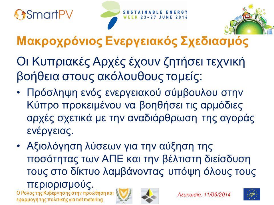 Λευκωσία: 11/06/2014 O Ρόλος της Κυβέρνησης στην προώθηση και εφαρμογή της πολιτικής για net metering. Μακροχρόνιος Ενεργειακός Σχεδιασμός Οι Κυπριακέ
