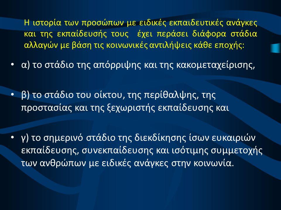 Ο Σύλλογος ΑΛΚΥΟΝΗ •Eίναι φιλανθρωπικό σωματείο μη κερδοσκοπικού χαρακτήρα, •ειδικώς αναγνωρισμένο, (Υπουργείο Υγείας Πρόνοιας) •ενταγμένο στο Εθνικό Μητρώο Εθελοντικών Μη Κυβερνητικών Οργανώσεων.