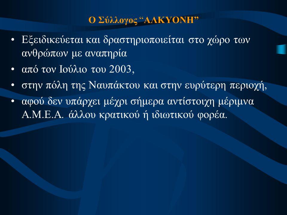 """Ο Σύλλογος """"ΑΛΚΥΟΝΗ"""" •Εξειδικεύεται και δραστηριοποιείται στο χώρο των ανθρώπων με αναπηρία •από τον Ιούλιο του 2003, •στην πόλη της Ναυπάκτου και στη"""