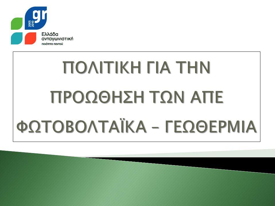Στόχος της Κυβέρνησης και του ΥΠΑΝ είναι η ενίσχυση, με έργα και όχι με λόγια, της πράσινης οικονομίας και της βιώσιμης ανάπτυξης.
