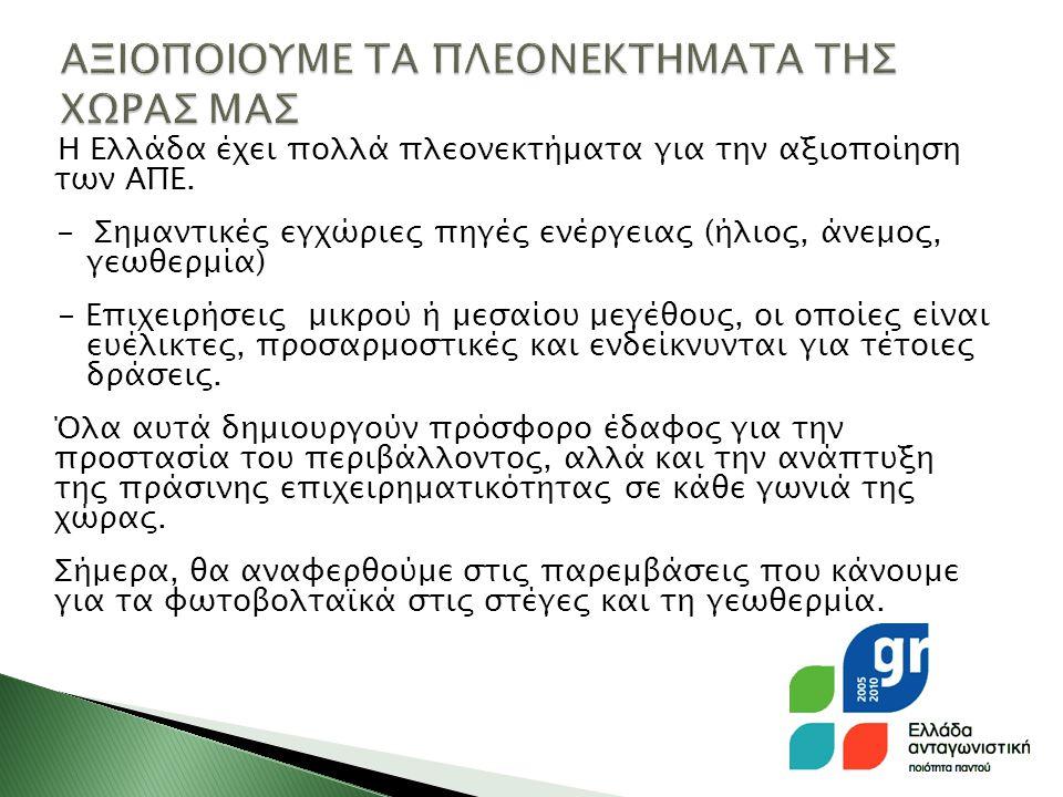 Η Ελλάδα έχει πολλά πλεονεκτήματα για την αξιοποίηση των ΑΠΕ. - Σημαντικές εγχώριες πηγές ενέργειας (ήλιος, άνεμος, γεωθερμία) - Επιχειρήσεις μικρού ή