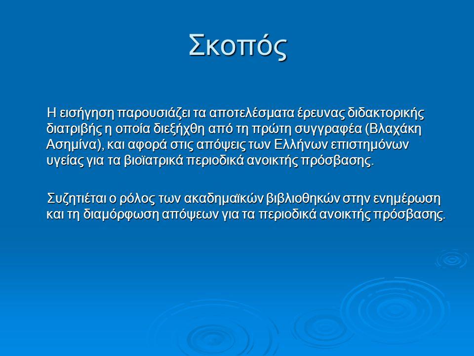 Σκοπός Η εισήγηση παρουσιάζει τα αποτελέσματα έρευνας διδακτορικής διατριβής η οποία διεξήχθη από τη πρώτη συγγραφέα (Βλαχάκη Ασημίνα), και αφορά στις απόψεις των Ελλήνων επιστημόνων υγείας για τα βιοϊατρικά περιοδικά ανοικτής πρόσβασης.