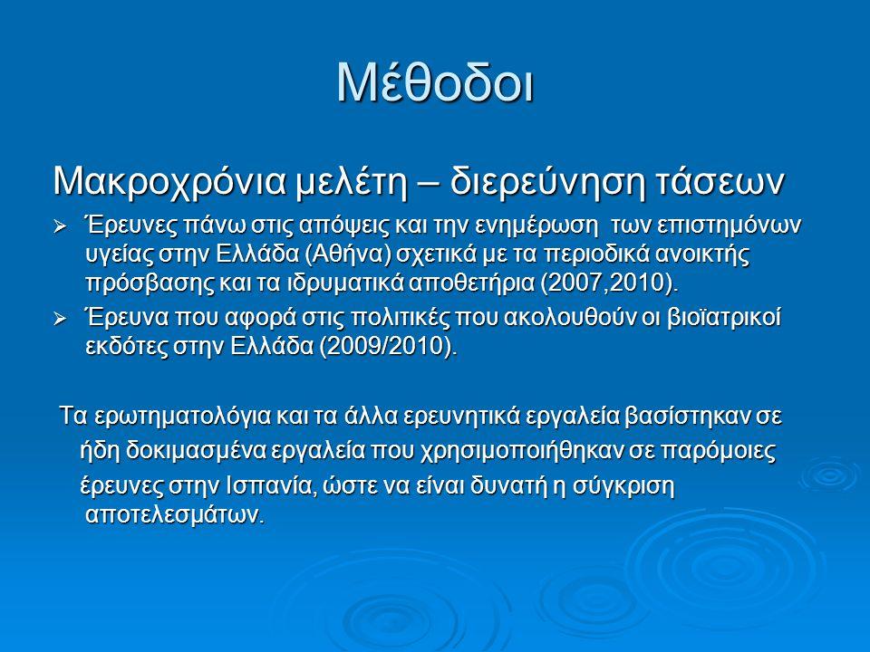 Μέθοδοι Μακροχρόνια μελέτη – διερεύνηση τάσεων  Έρευνες πάνω στις απόψεις και την ενημέρωση των επιστημόνων υγείας στην Ελλάδα (Αθήνα) σχετικά με τα περιοδικά ανοικτής πρόσβασης και τα ιδρυματικά αποθετήρια (2007,2010).
