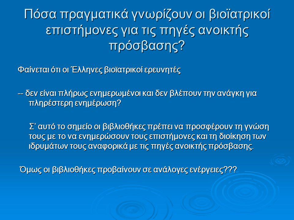 Πόσα πραγματικά γνωρίζουν οι βιοϊατρικοί επιστήμονες για τις πηγές ανοικτής πρόσβασης? Φαίνεται ότι οι Έλληνες βιοϊατρικοί ερευνητές -- δεν είναι πλήρ