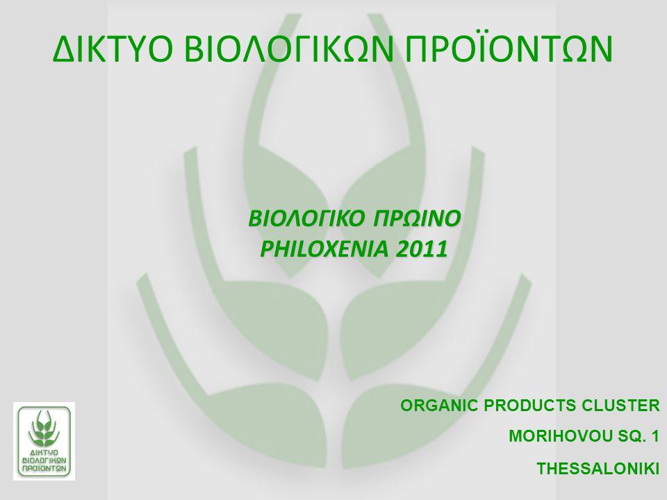 ΠΑΡΟΥΣΙΑΣΗ ΔΙΚΤΥΟΥ ΒΙΟΛΟΓΙΚΩΝ ΠΡΟΪΟΝΤΩΝ (ΔΒΠ) Δομή Δικτύου Βιολογικών Προϊόντων:  Σωματείο Μη Κερδοσκοπικού Χαρακτήρα  Ιδρύθηκε τον Μάρτιο του 2006 από τον Σύνδεσμο Βιομηχανιών Βορείου Ελλάδος (ΣΒΒΕ)  Εθνικής Εμβέλειας  Στόχος του ΔΒΠ είναι να αποτελέσει φορέα χάραξης στρατηγικής για την προώθηση των ελληνικών βιολογικών προϊόντων και την ενίσχυση του κλάδου, μέσω εισηγήσεων και στρατηγικών παρεμβάσεων σε κυβερνητικό επίπεδο  Είναι ένας οργανισμός που παρέχει εργαλεία και πληροφορίες για την εκπαίδευση των παραγωγών και συμβάλλει στην προώθηση των βιολογικών προϊόντων σε εταιρίες και καταναλωτές