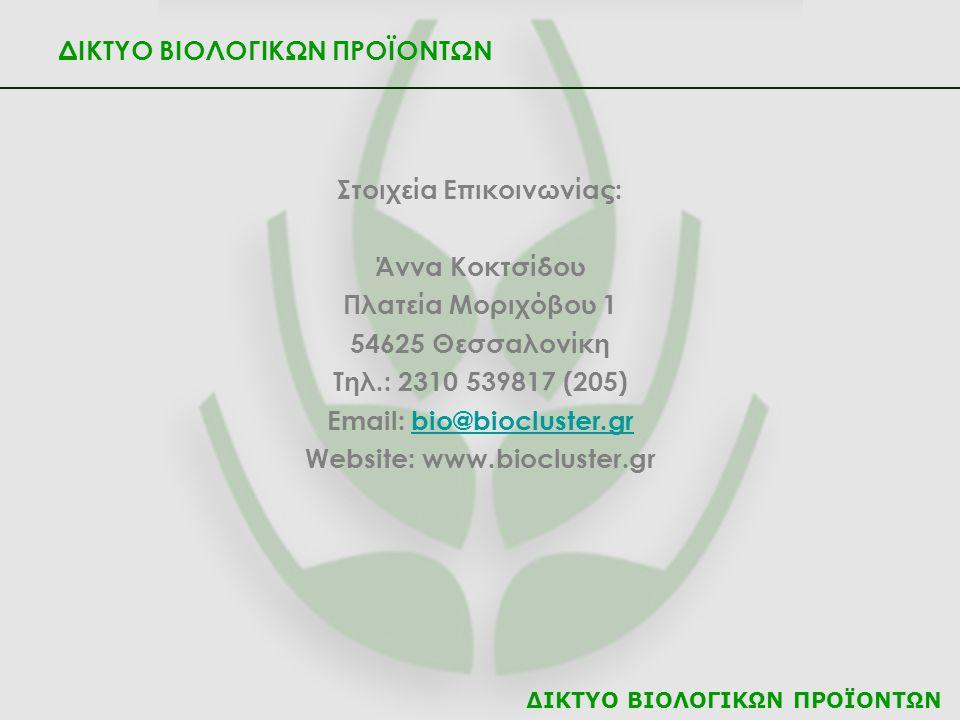 ΔΙΚΤΥΟ ΒΙΟΛΟΓΙΚΩΝ ΠΡΟΪΟΝΤΩΝ Στοιχεία Επικοινωνίας: Άννα Κοκτσίδου Πλατεία Μοριχόβου 1 54625 Θεσσαλονίκη Τηλ.: 2310 539817 (205) Email: bio@biocluster.