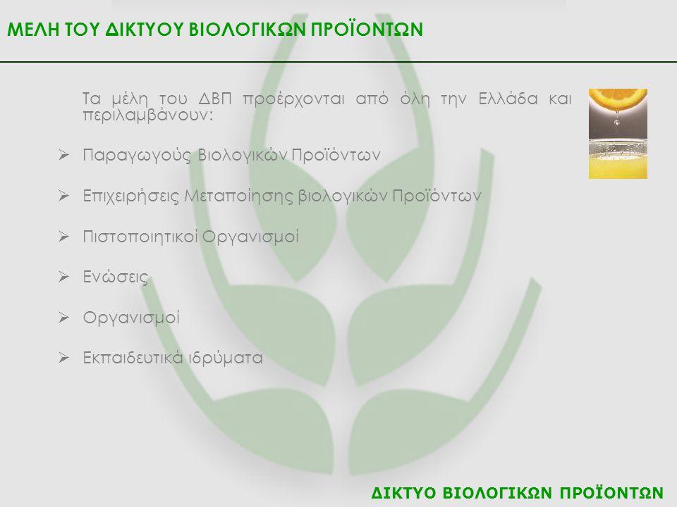 ΔΙΚΤΥΟ ΒΙΟΛΟΓΙΚΩΝ ΠΡΟΪΟΝΤΩΝ ΒΙΟΛΟΓΙΚΑ ΠΡΟΪΟΝΤΑ ΣΤΑ ΞΕΝΟΔΟΧΕΙΑ - ΠΡΩΙΝΟ Τι μπορεί να περιλαμβάνει ένα βιολογικό πρωινό βασισμένο στην ελληνική διατροφική παράδοση;  Βιολογικά ροφήματα: Καφές, Γάλα, Αφεψήματα, διάφορα βότανα για τσάι  Χυμούς από φρούτα βιολογικής καλλιέργειας (πορτοκάλια, μήλα, μπανάνες, κλπ)  Γενικότερα βιολογικά γαλακτοκομικά προϊόντα: φέτα, κίτρινα τυριά, γιαούρτι, βούτυρο  Βιολογικό ψωμί  Βιολογικές μαρμελάδες και μέλι  Προϊόντα βιολογικής κτηνοτροφίας: βιολογικά αυγά και αλλαντικά  Χρήση βιολογικού ελαιολάδου  Βιολογικά λαχανικά  Διάφορα βιολογικά προϊόντα (δημητριακά, τραχανάς, κους-κους, βρώμη, κλπ)