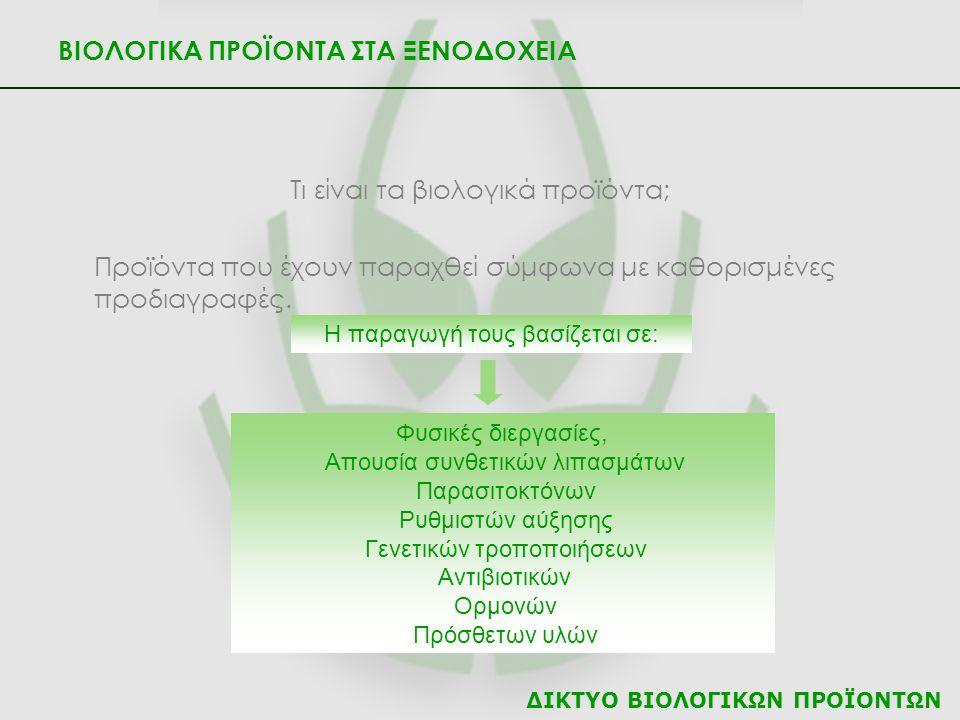 ΔΙΚΤΥΟ ΒΙΟΛΟΓΙΚΩΝ ΠΡΟΪΟΝΤΩΝ ΒΙΟΛΟΓΙΚΑ ΠΡΟΪΟΝΤΑ ΣΤΑ ΞΕΝΟΔΟΧΕΙΑ Τι είναι τα βιολογικά προϊόντα; Προϊόντα που έχουν παραχθεί σύμφωνα με καθορισμένες προδιαγραφές.