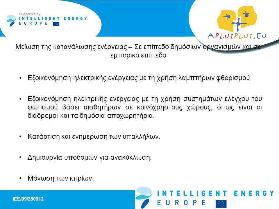 IEE/09/250912 SHEEP - A Schools panel for High Energy Efficiency Products 7 •Εξοικονόμηση ηλεκτρικής ενέργειας με τη χρήση λαμπτήρων φθορισμού •Εξοικονόμηση ηλεκτρικής ενέργειας με τη χρήση συστημάτων ελέγχου του φωτισμού βάσει αισθητήρων σε κοινόχρηστους χώρους, όπως είναι οι διάδρομοι και τα δημόσια αποχωρητήρια.