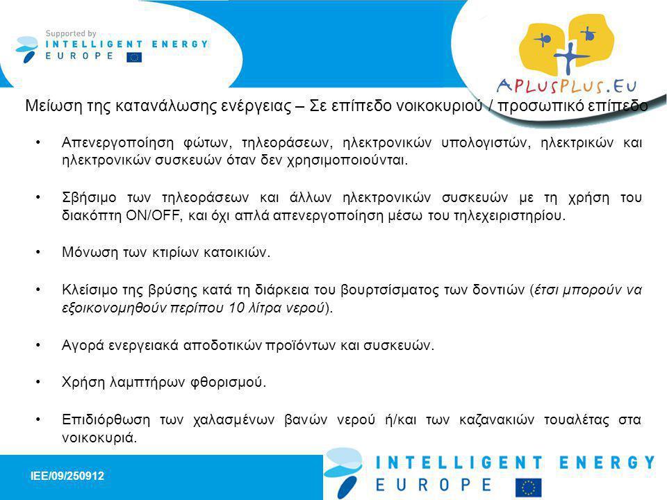 IEE/09/250912 SHEEP - A Schools panel for High Energy Efficiency Products 8 •Απενεργοποίηση φώτων, τηλεοράσεων, ηλεκτρονικών υπολογιστών, ηλεκτρικών και ηλεκτρονικών συσκευών όταν δεν χρησιμοποιούνται.